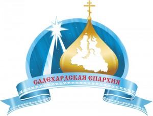 логотип епархия